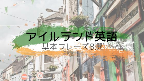 アイルランド英語8選