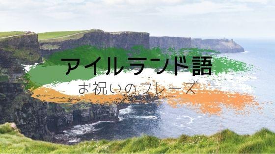 アイルランド語のお祝いフレーズ
